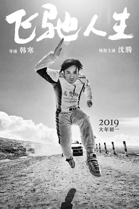 韩寒新片《飞驰人生》首曝海报