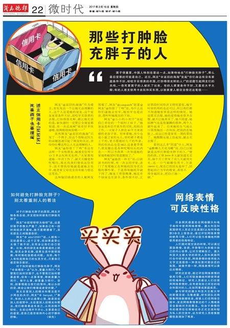 日本表情第2017-02-16期22版:电车企鹅可反映茂名网络表情晚报包图片