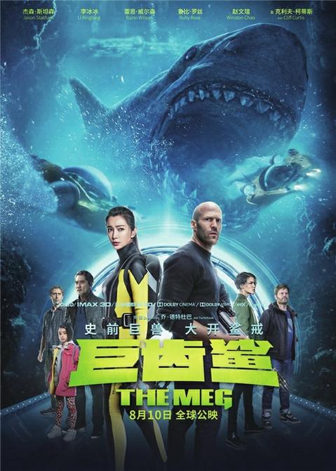 电影《巨齿鲨》发布终极海报